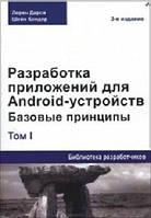 Лесли Дэрси Разработка приложений для Android-устройств. Т. 1: Базовые принципы