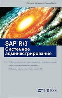 Сигрид Хагеман, Лиане Вил SAP R/3 Системное администрирование