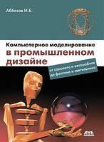 Ифтихар Аббасов Компьютерное моделирование в промышленном дизайне