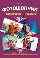 Устинова Г.М. Фотошопчик. Photoshop на практике. Создание фотомонтажа и обработка  фотографий в программе Photoshop