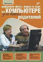 Скрылина Софья Цифровое фото, видео и звук на компьютере для ваших родителей + CD
