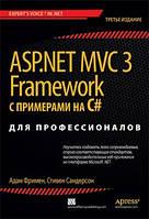 Адам Фримен, Стивен Санде ASP.NET MVC 3 Framework с примерами на C# для профессионалов