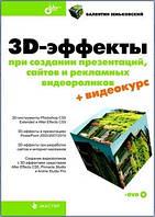 Зеньковский Валентин 3D-эффекты при создании презентаций, сайтов и рекламных видеороликов