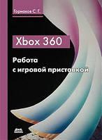 Горнаков Станислав Xbox 360. Работа с игровой приставкой