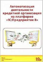 Дмитрий Чистов Автоматизация деятельности кредитной организации на платформе «1С:Предприятие 8»