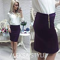 Женская стильная юбка с молнией сбоку (3 цвета)