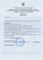 Разрешение на эксплуатацию оборудования