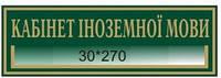 Табличка с карманом Кабинет иностранного языка