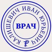 Печать врача в г. Запорожье