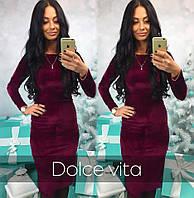 Женское стильное бархатное платье до колен (4 цвета)