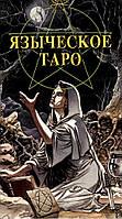 Языческое Таро  / Pagan Tarot (Таро Черной и Белой Магии)
