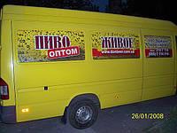 Поклейка винилом автобусов и микроавтобусов