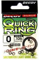 Заводное кольцо Decoy Qucik Ring R-7 №0 8lb (15шт)