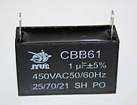 CBB-61 1 mkf ~ 450 VAC (±5%) конденсатор для пуска и работы. Выводы КЛЕМЫ JYUL (37*14*23 mm)