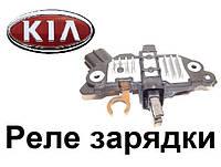 Реле регулятор напряжения Kia (Киа). Реле зарядки автомобильного генератора.