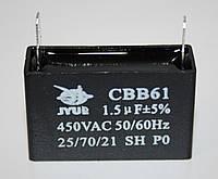 CBB-61 1,5 mkf ~ 450 VAC (±5%) конденсатор для пуска и работы. Выводы КЛЕМЫ JYUL (37*11*23 mm)