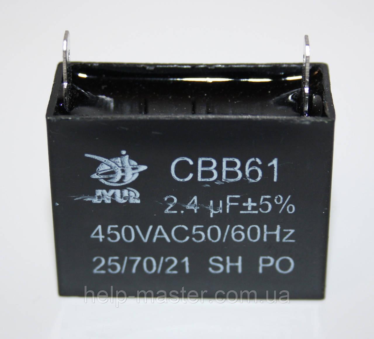 CBB-61 2,4 mkf ~ 450 VAC (±5%) конденсатор для пуска и работы. Выводы КЛЕМЫ JYUL (38*17*28 mm)