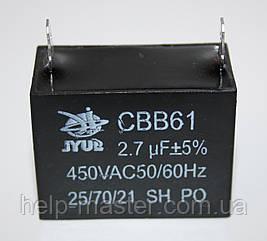 CBB-61 2,7 mkf ~ 450 VAC (±5%) конденсатор для пуска и работы. Выводы КЛЕМЫ JYUL (38*20*28 mm)