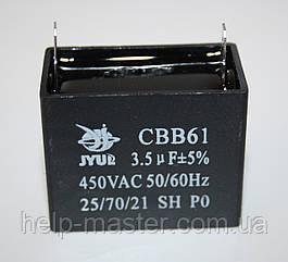 CBB-61 3,5 mkf ~ 450 VAC (±5%) конденсатор для пуска и работы. Выводы КЛЕМЫ JYUL (38*20*30 mm)