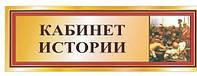Табличка Кабинет истории