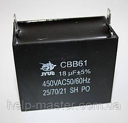 CBB-61 18 mkf ~ 450 VAC (±5%) конденсатор для пуска и работы. Выводы КЛЕМЫ JYUL (58*30*48 mm)