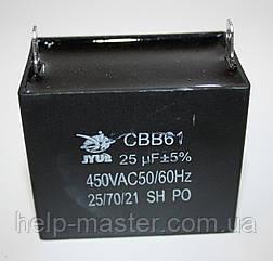 CBB-61 25 mkf ~ 450 VAC (±5%) конденсатор для пуска и работы. Выводы КЛЕМЫ JYUL (58*35*49 mm)