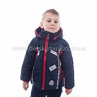 """Детская куртка для мальчика на весну""""Мирон"""" новинка 2017 года"""