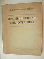 """Лебедев П. """"Промышленная теплотехника"""""""