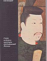 Н.И.Конрад Очерк истории культуры средневековой Японии