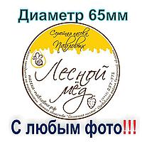 Магнит на холодильник виниловый круглый 65 мм