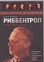 Василий Молодяков Риббентроп. Упрямый советник фюрера