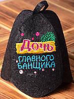 """Детская шапка для бани черная """"Дочь главного банщика"""""""