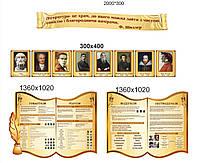 Набор стендов для кабинета Русского языка и литературы