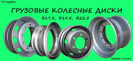 Грузовые колесные диски