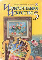 С.Н.Железняк Изобразительное искусство 5