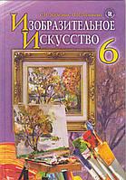 С.Н.Железняк Изобразительное искусство 6