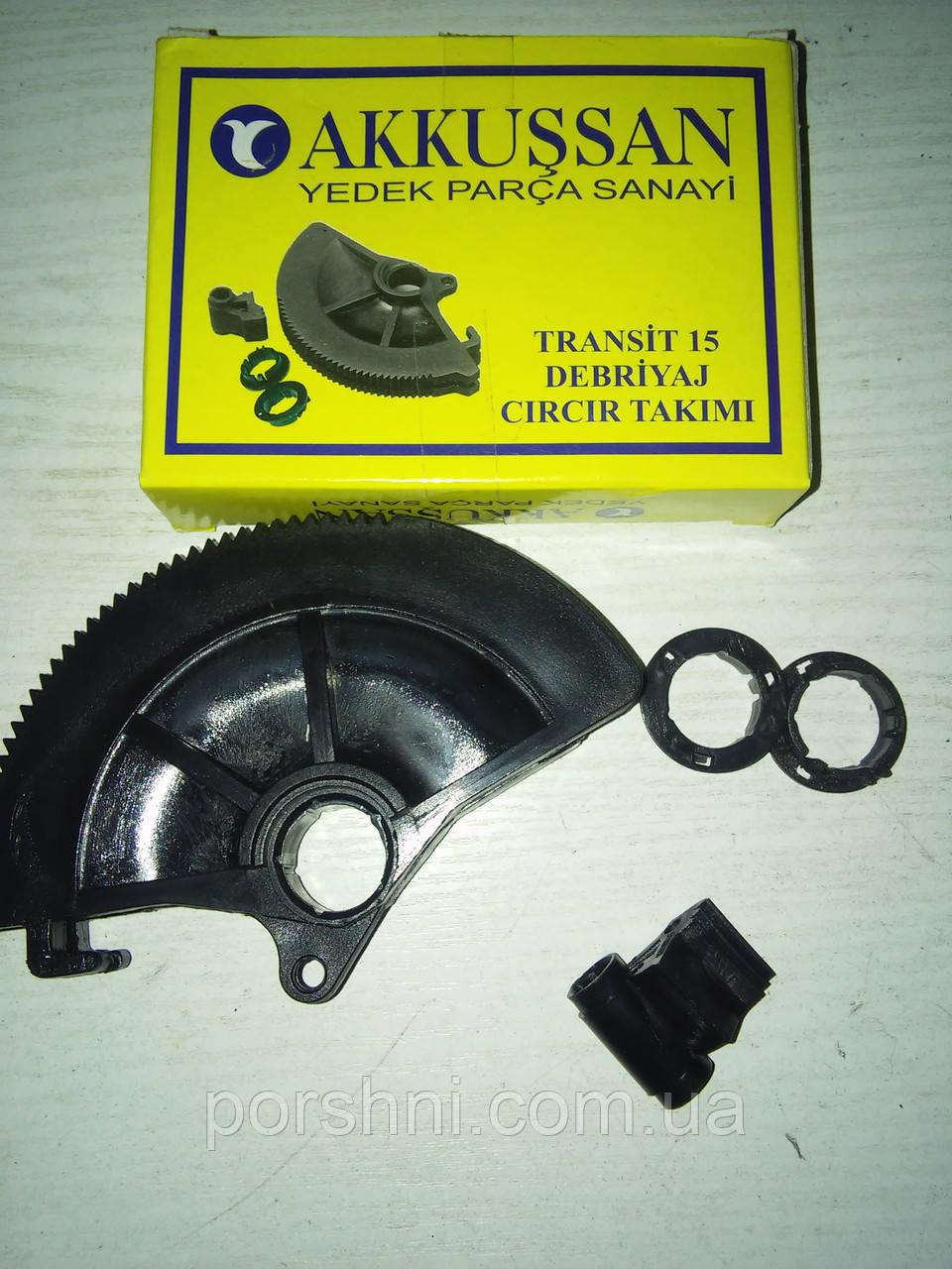 Сектор  сцепления Ford Тransit  -- 96 г. AKKUSAN  c. втулками