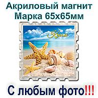 Акриловый магнит Марка 65х65 с Вашим фото