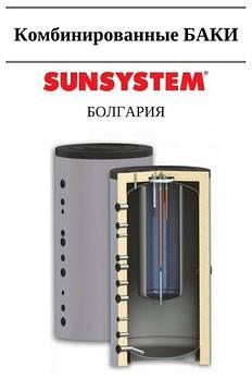 Комбинированные баки Sunsystem Болгария
