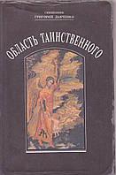 Область таинственного Священник Григорий Дьяченко