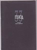 33-й голод Народна книга-меморіал Лідією Коваленко і Володимиром  Маняком