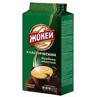 "Жокей ""Классический"" 250 гр кофе молотый"