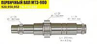 Первичный вал МТЗ-900, 920, 950, 952