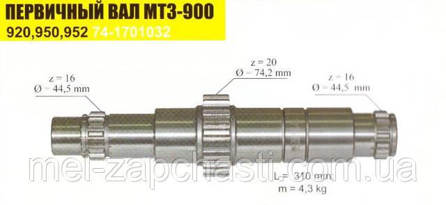 Первичный вал МТЗ-900/920/950/952 74-1701032