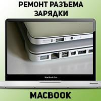"""Ремонт разъема зарядки MacBook 13"""" 2006-2008 в Донецке"""