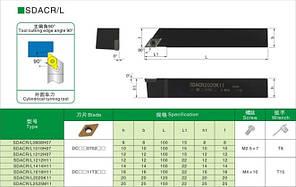 SDACR 1010 H07  Резец проходной  (державка токарная проходная)  , фото 2