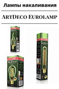 Лампы накаливания декоративные ArtDeco Eurolamp