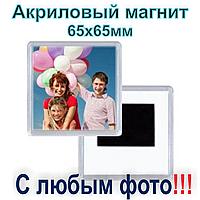 Акриловий магніт 65х65 з будь-яким фото