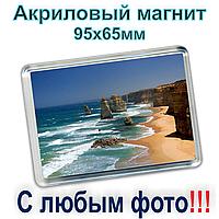Акриловий магніт 95х65 з будь-яким фото