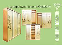 ШКАФЫ-КУПЕ ФЕНИКС КОЛЛЕКЦИЯ КОМФОРТ, фото 1